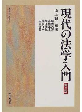 現代の法学入門 第3版