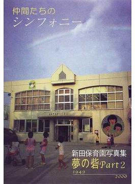 仲間たちのシンフォニー 夢の砦 Part2 1949 2000 新田保育園写真集