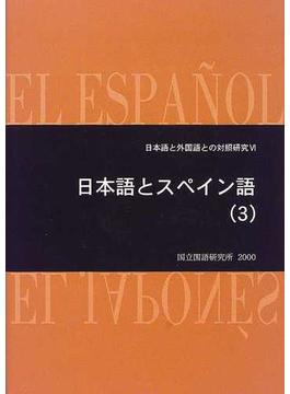 日本語とスペイン語 3