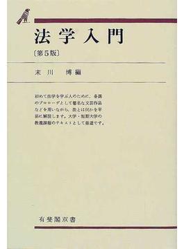 法学入門 第5版