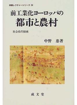前工業化ヨーロッパの都市と農村 社会史の領域