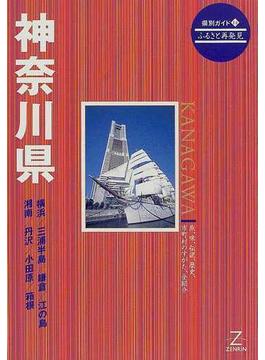 神奈川県 第2版