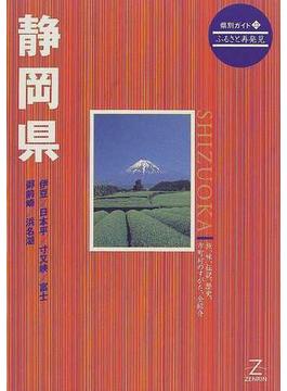 静岡県 第2版
