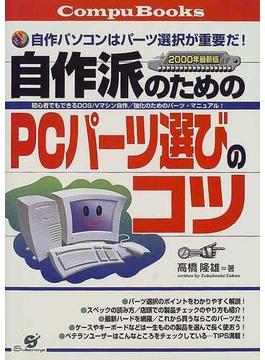 自作派のためのPCパーツ選びのコツ 自作パソコンはパーツ選択が重要だ! 初心者でもできるDOS/Vマシン自作/強化のためのパーツ・マニュアル! 2000年最新版