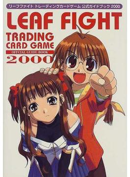 リーフファイトトレーディングカードゲーム公式ガイドブック 2000