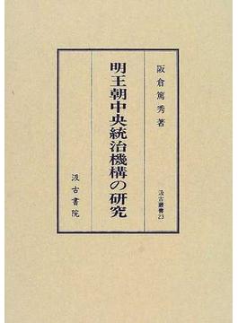 明王朝中央統治機構の研究