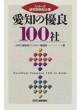 愛知の優良100社