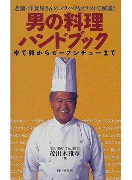 男の料理ハンドブック 老舗・洋食屋さんのノウハウをイラストで解説! ゆで卵からビーフシチューまで