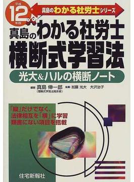 真島のわかる社労士横断式学習法 光大&ハルの横断ノート 平成12年版