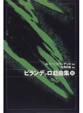 ピランデッロ戯曲集 2