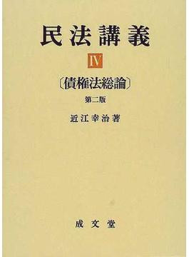 民法講義 第2版 4 債権法総論