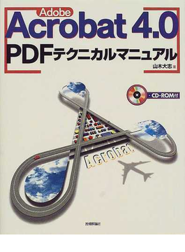 Adobe Acrobat 4.0 PDFテクニカルマニュアル