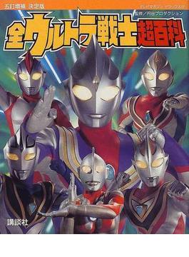 全ウルトラ戦士超百科 決定版 5訂増補(テレビマガジンデラックス)