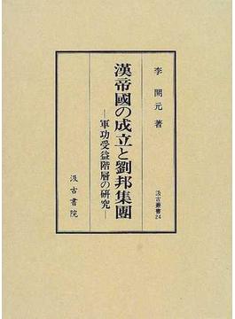 漢帝国の成立と劉邦集団 軍功受益階層の研究