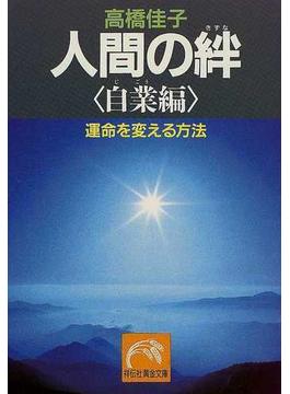 人間の絆 自業編 運命を変える方法(祥伝社黄金文庫)
