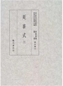 貴重典籍叢書 国立歴史民俗博物館蔵 影印 歴史篇第14巻 延喜式 3