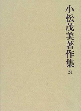 小松茂美著作集 24 古筆学的日本文学史 2