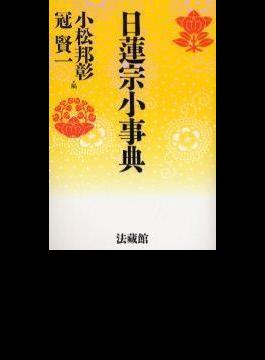 日蓮宗小事典 新装版