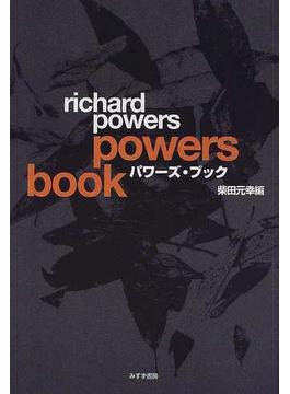 パワーズ・ブック Richard Powers