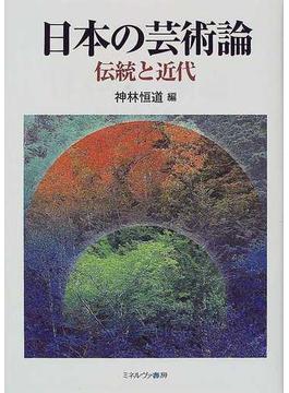 日本の芸術論 伝統と近代