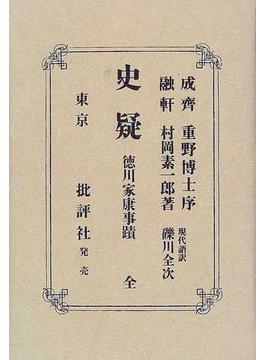 史疑 徳川家康事蹟 現代語訳
