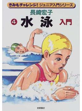 きみもチャレンジ!ジュニア入門シリーズ 4 水泳入門