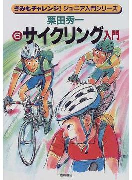 きみもチャレンジ!ジュニア入門シリーズ 6 サイクリング入門