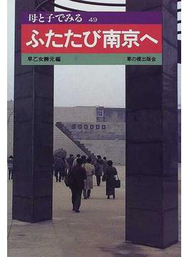 ふたたび南京へ