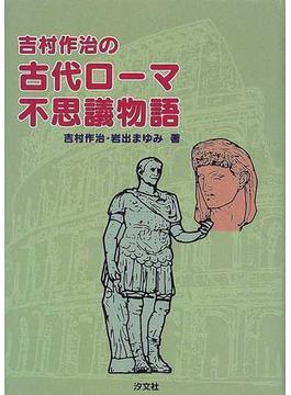 吉村作治の古代ローマ不思議物語