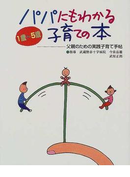 パパにもわかる子育ての本 1歳〜5歳 父親のための実践子育て手帖
