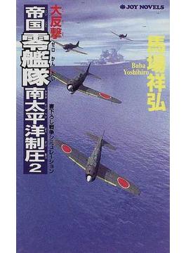 大反撃・帝国零艦隊南太平洋制圧 2(ジョイ・ノベルス)