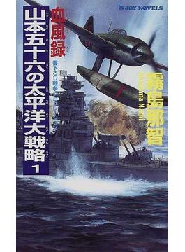 血風録・山本五十六の太平洋大戦略 1(ジョイ・ノベルス)
