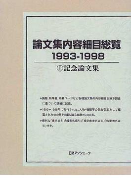 論文集内容細目総覧 1993−1998−1 記念論文集