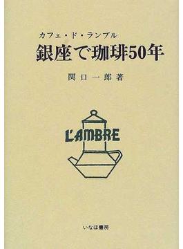 銀座で珈琲50年 カフェ・ド・ランブル