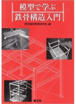 模型で学ぶ鉄骨構造入門