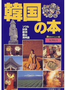 韓国の本 改訂4版
