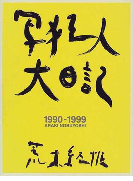 写狂人大日記 1990−1999 Araki Nobuyoshi