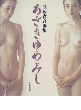 あさきゆめみし 高塚省吾画集