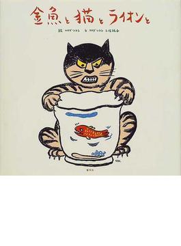 金魚と猫とライオンと