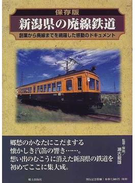 新潟県の廃線鉄道 保存版 創業から廃線までを網羅した感動のドキュメント