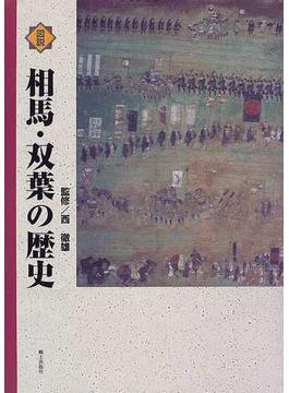 図説相馬・双葉の歴史
