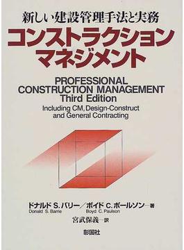コンストラクションマネジメント 新しい建設管理手法と実務