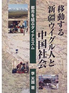移動する新疆ウイグル人と中国社会 都市を結ぶダイナミズム
