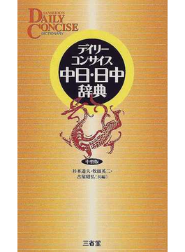 デイリーコンサイス中日・日中辞典 中型版