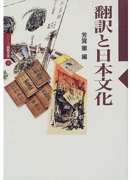 翻訳と日本文化