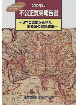 不公正貿易報告書 WTO協定から見た主要国の貿易政策 産業構造審議会レポート 2000年版