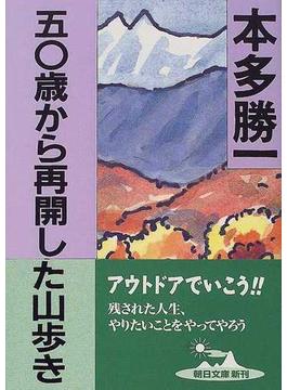 五〇歳から再開した山歩き(朝日文庫)