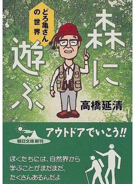 森に遊ぶ どろ亀さんの世界(朝日文庫)