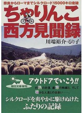 ちゃりんこ西方見聞録(朝日文庫)