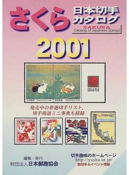 さくら日本切手カタログ 2001年版